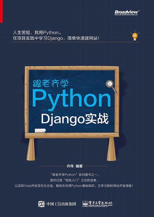 跟老齐学Python:Django实战