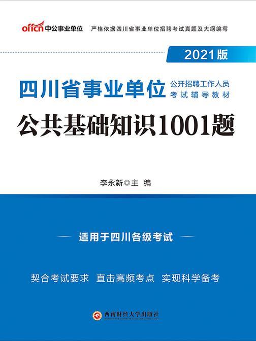 中公2021版四川省事业单位公开招聘工作人员考试辅导教材公共基础知识1001题
