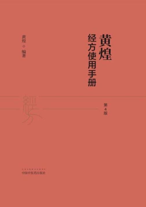 黄煌经方使用手册(第4版)