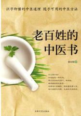 老百姓的中医书——识字即懂的中医道理,随手可用的中医方法(试读本)
