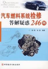 汽车燃料系统检修答解疑惑246例