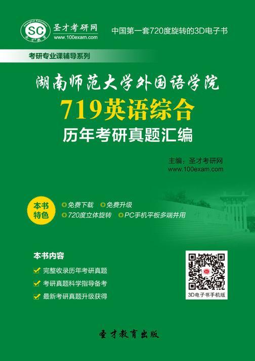 湖南师范大学外国语学院719英语综合历年考研真题汇编