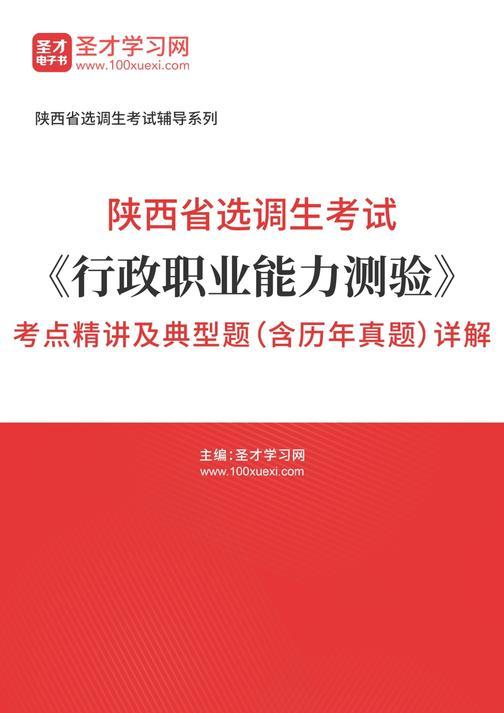 2018年陕西省选调生考试《行政职业能力测验》考点精讲及典型题(含历年真题)详解