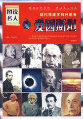 图说名人之爱因斯坦/现代物理学的开创者(试读本)