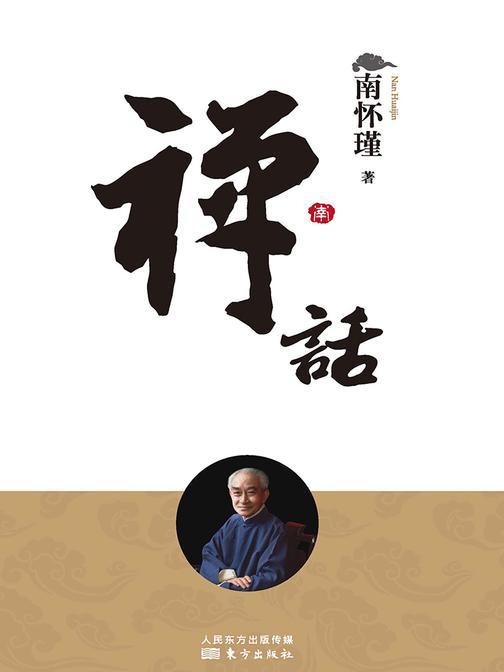 禅话(南怀瑾独家授权定本种子书)
