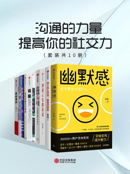 沟通的力量,提高你的社交力(套装共10册)