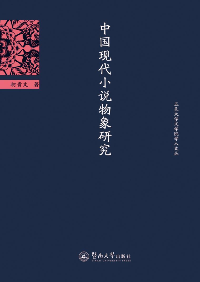 中国现代小说物象研究(仅适用PC阅读)
