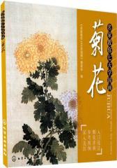 名家教你七天学国画·菊花(试读本)(仅适用PC阅读)