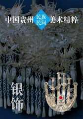 中国贵州民族民间美术精粹·银饰