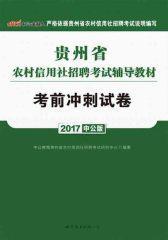 中公版·2017贵州省农村信用社招聘考试辅导教材:考前冲刺试卷