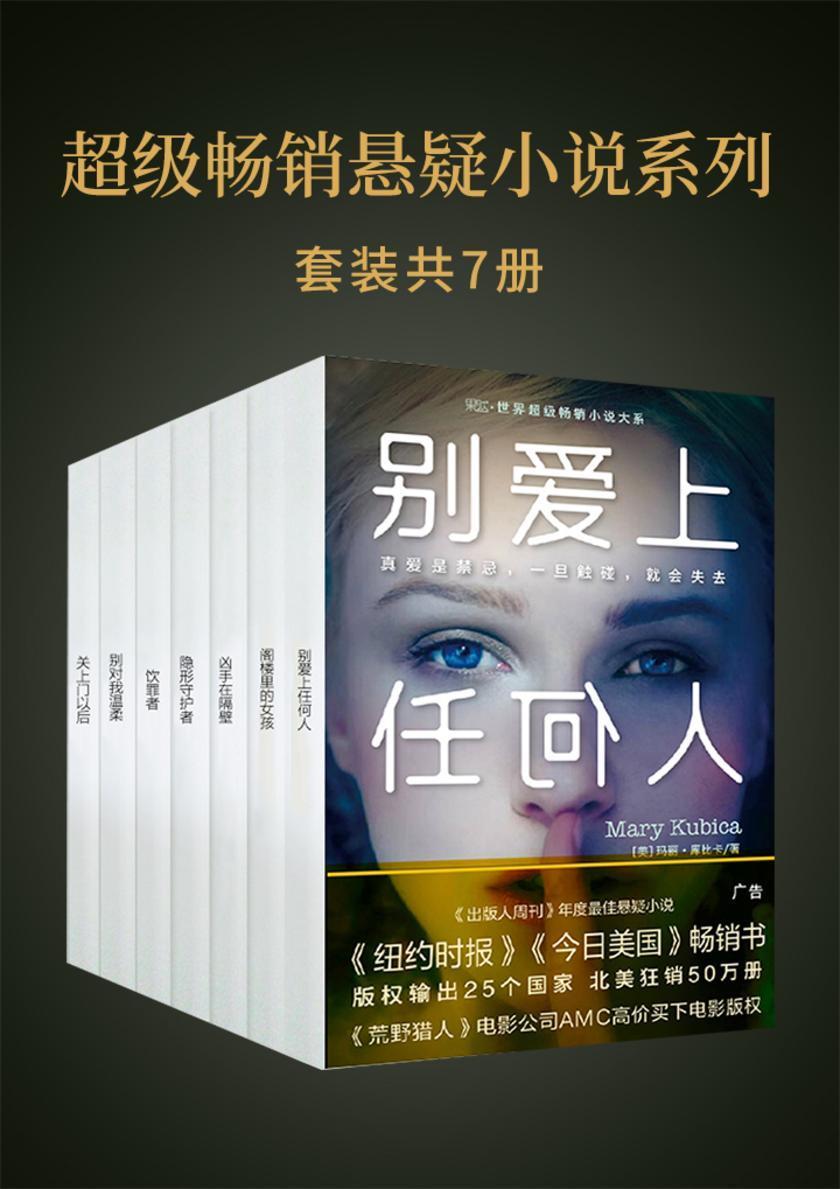 超级畅销悬疑小说系列(共7册)