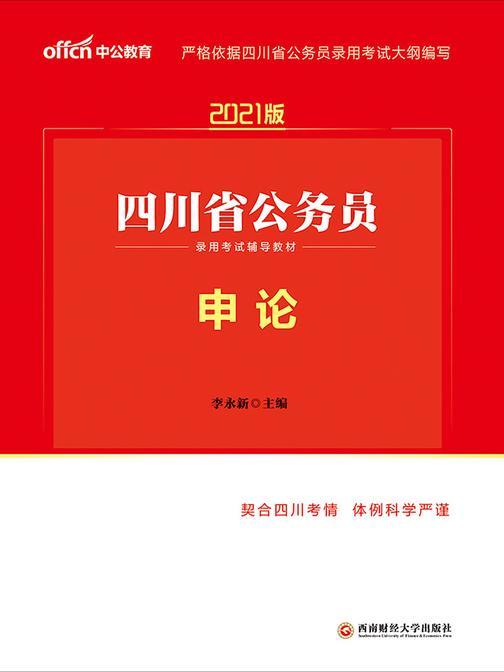 中公2021版四川省公务员录用考试辅导教材申论