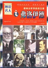 图说名人之弗洛伊德/精神分析学的创立者(试读本)