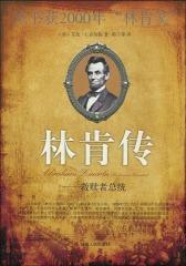林肯传:救赎者总统