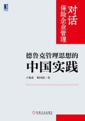 对话保险企业管理:德鲁克管理思想的中国实践