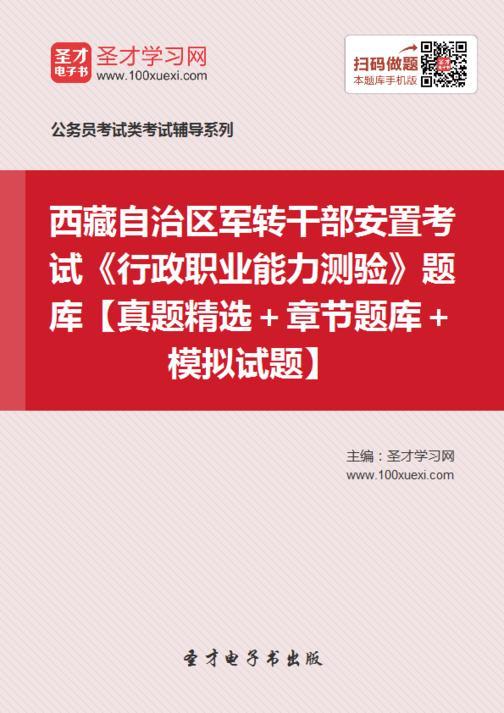 2018年西藏自治区军转干部安置考试《行政职业能力测验》题库【真题精选+章节题库+模拟试题】
