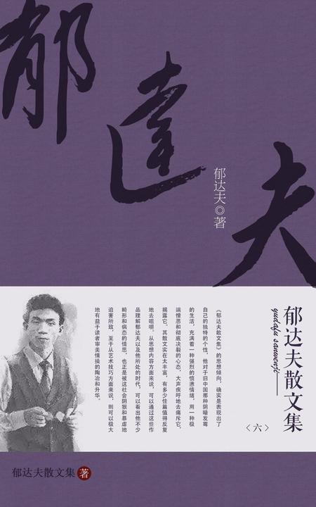 郁达夫散文集(六)