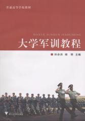 大学军训教程
