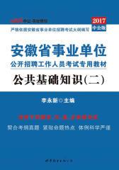 中公版·2017安徽省事业单位公开招聘工作人员考试专用教材:公共基础知识(二)