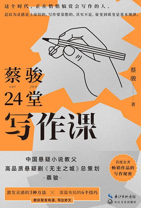 蔡骏24堂写作课