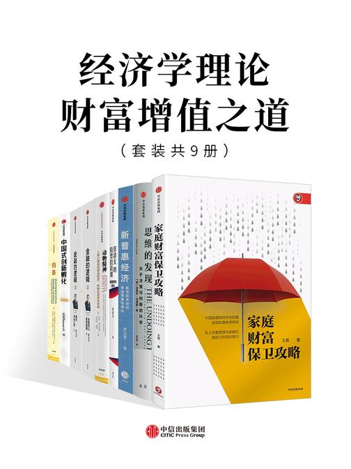 经济学理论-财富增值之道(套装共8册)
