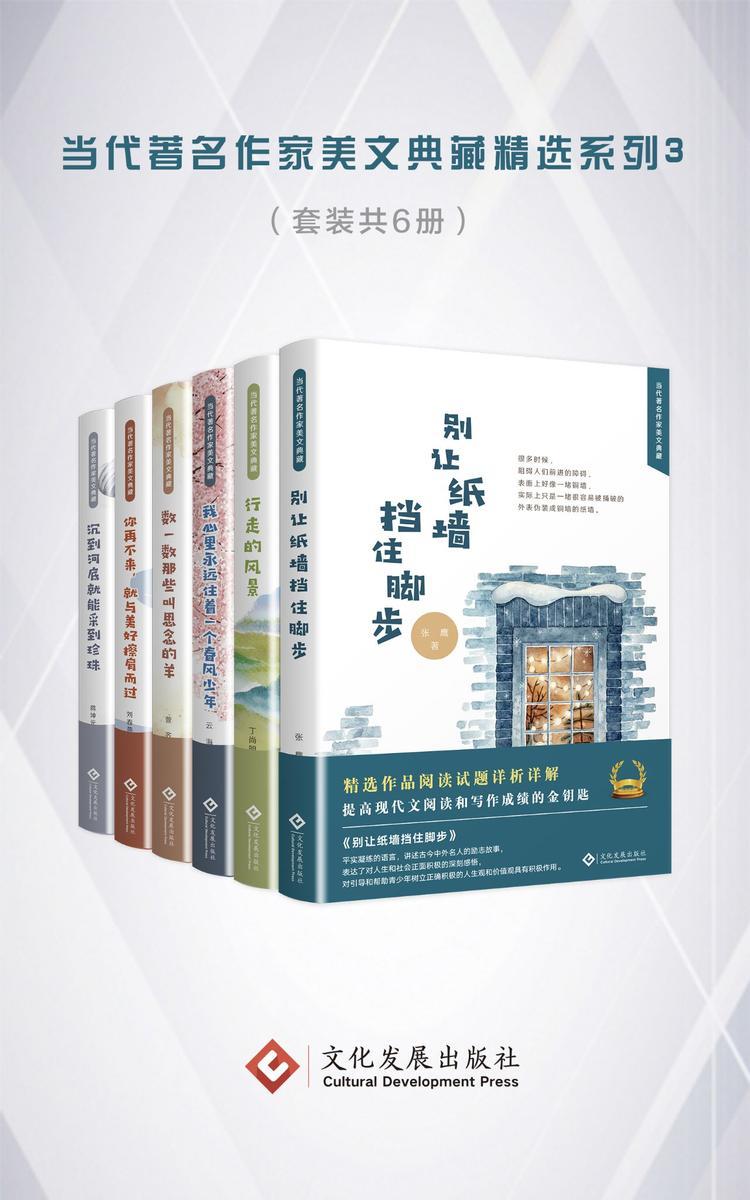 当代著名作家美文典藏精选系列3(套装共6册)