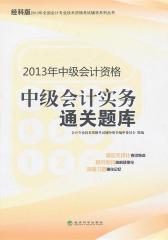 2013年中级会计资格:中级会计实务通关题库(仅适用PC阅读)