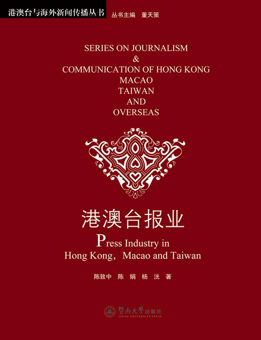 港澳台与海外新闻传播丛书:港澳台报业