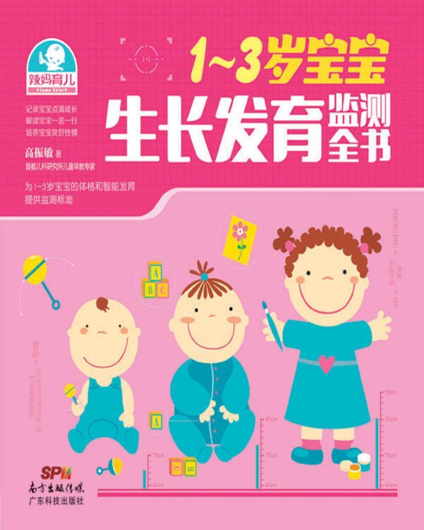 1~3岁宝宝生长发育监测全书
