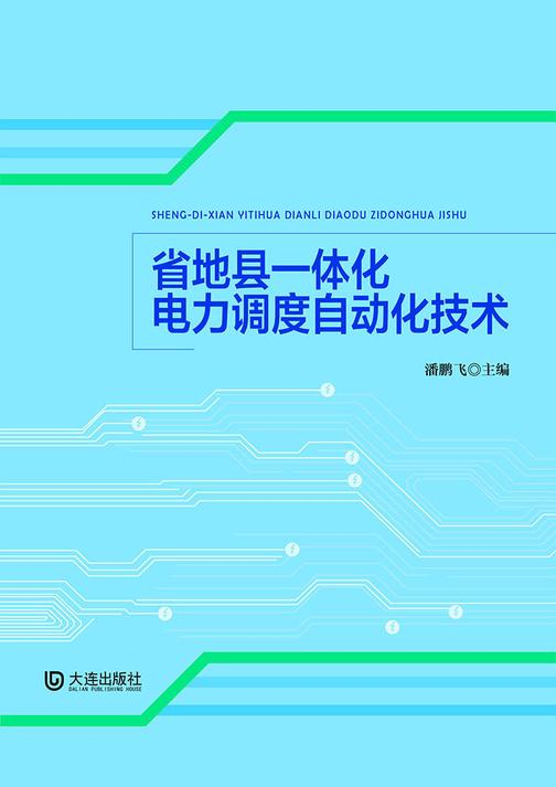 省地县一体化电力调度自动化技术