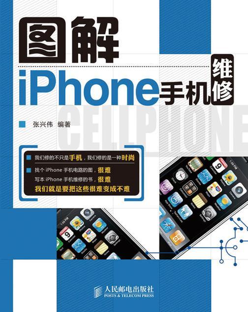 图解iPhone手机维修
