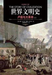 卢梭与大革命(上册)(精装修订版)