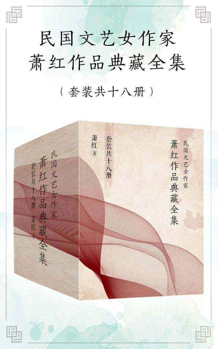 民国文艺女作家萧红作品典藏全集(套装共18册)