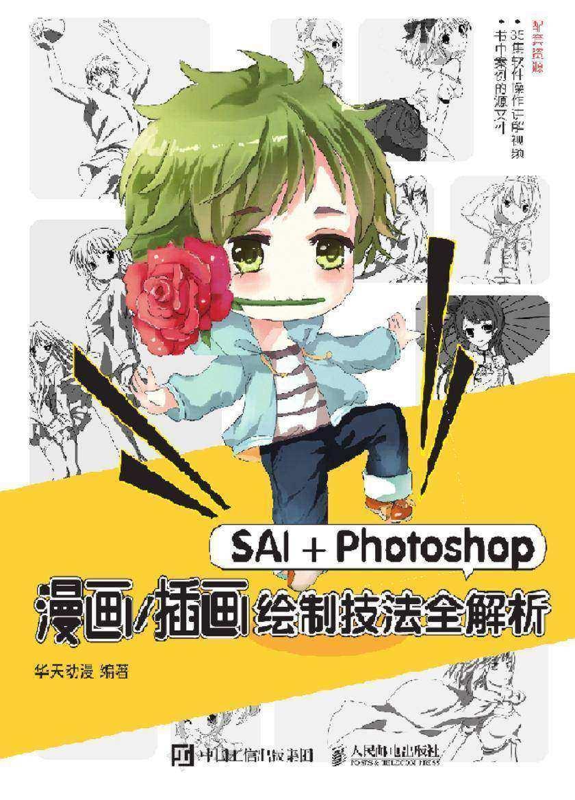 SAI+Photoshop漫画/插画绘制技法全解析