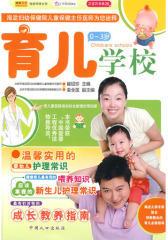 育儿学校(之宝贝书系28)(试读本)