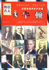 图说名人之牛顿/经典物理学的开拓者(试读本)