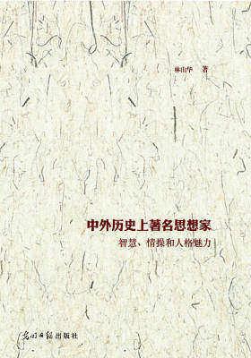 中外历史上著名思想家智慧、情操和人格魅力