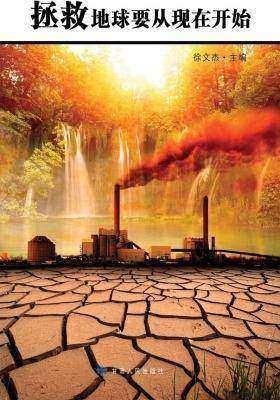 拯救地球要从现在开始