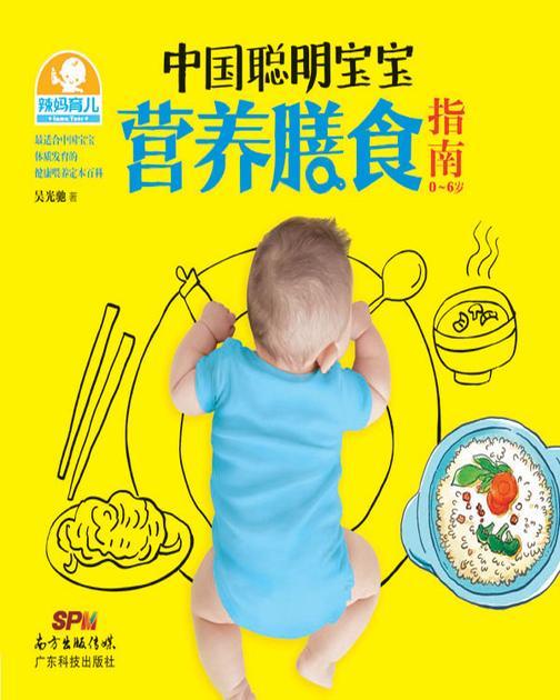 中国聪明宝宝营养膳食指南(0~6岁)