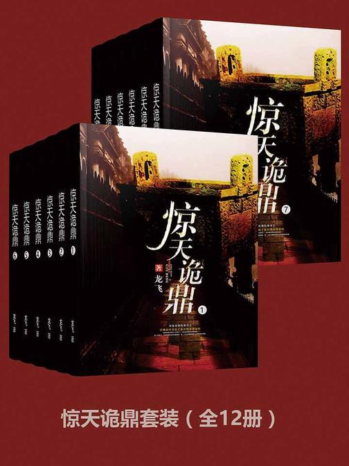 惊天诡鼎(套装共十二册)