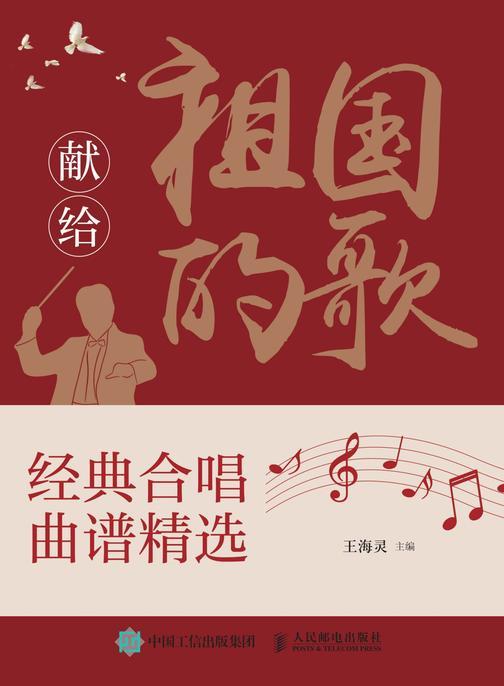 献给祖国的歌:经典合唱曲谱精选
