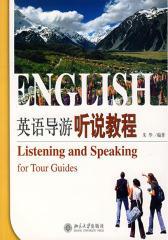 英语导游听说教程(仅适用PC阅读)