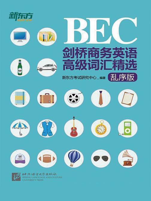 剑桥商务英语(BEC)高级词汇精选:乱序版