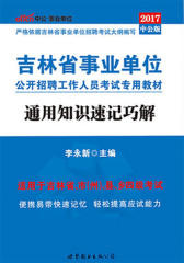 中公版·2017吉林省事业单位公开招聘工作人员考试专用教材:通用知识速记巧解
