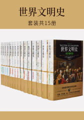 世界文明史(套装共15册)