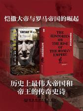 恺撒大帝与罗马帝国的崛起(全2册 凯撒传+罗马帝国的崛起 甲骨文系列)