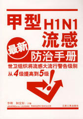 甲型H1N1流感防治手册(  )