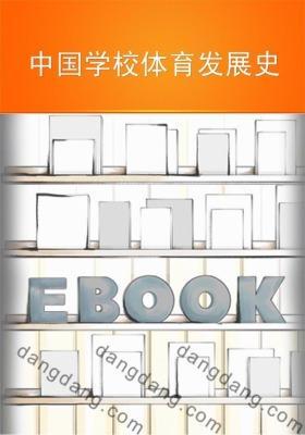 中国学校体育发展史(仅适用PC阅读)
