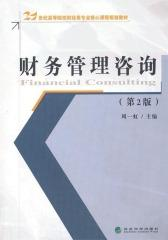 财务管理咨询(第2版)(仅适用PC阅读)