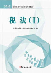 全国税务师职业资格考试教材·税法(I)